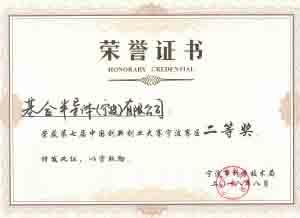 <span>第七届中国创新创业大赛宁波赛区二等奖</span>
